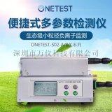 万仪科技 生态级负氧离子多参数检测仪