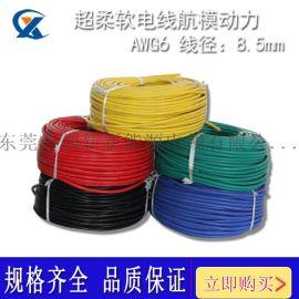 AWG6航模锂电池电动车特软电力电缆