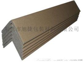 广州海珠加固纸箱防撞纸护角抗压纸扣角