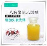 十八胺聚氧乙烯醚AC-1860