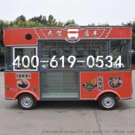电动四轮餐车 小吃车房车定制 德州民贺餐车 小吃车