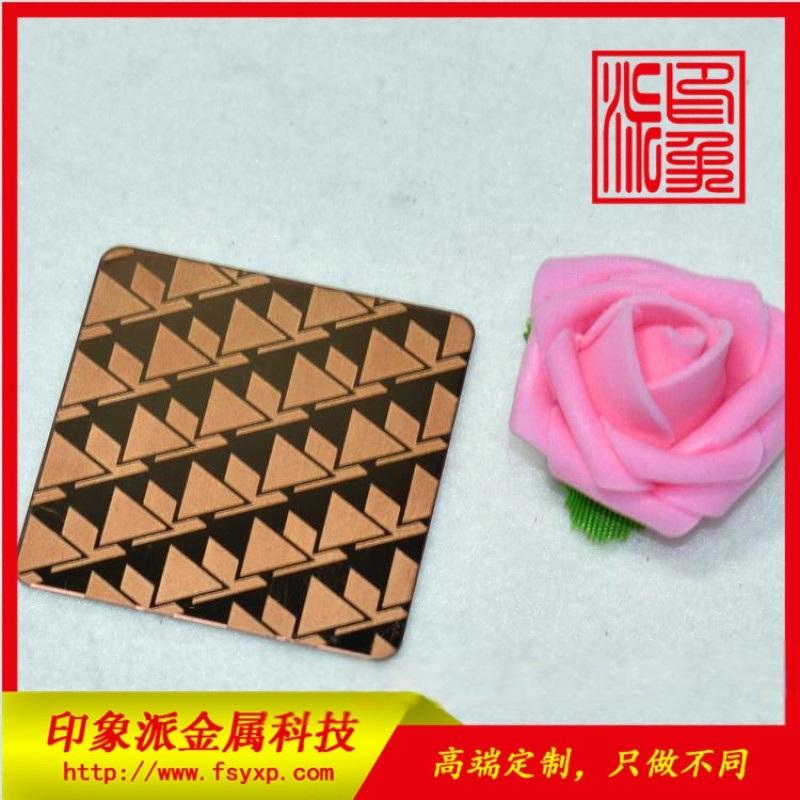 印象派金属供应镜面玫瑰金蚀刻板不锈钢板