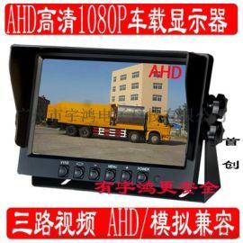 1080P车载显示器 三路视频 模拟和AHD兼容