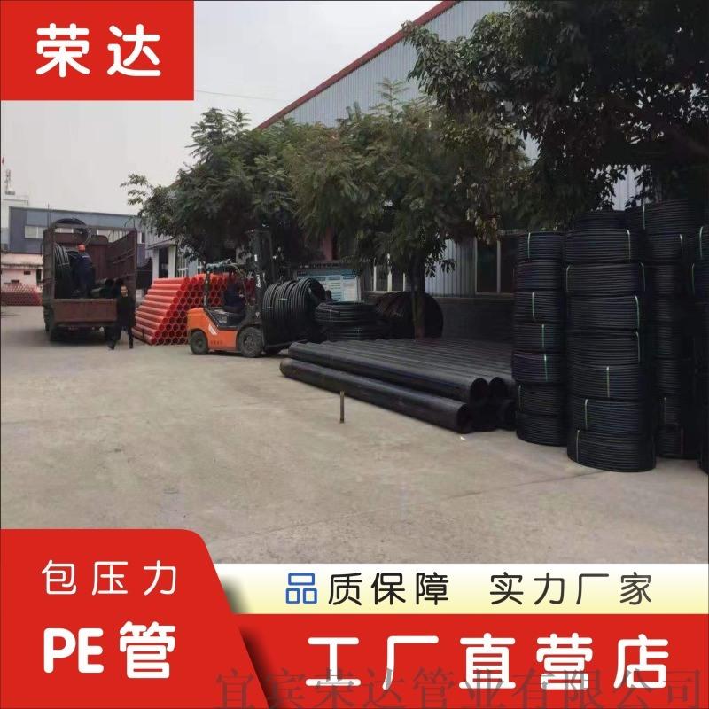 【榮達】重慶pe管件廠家批發 pe管50價格 pe給水管廠家批發
