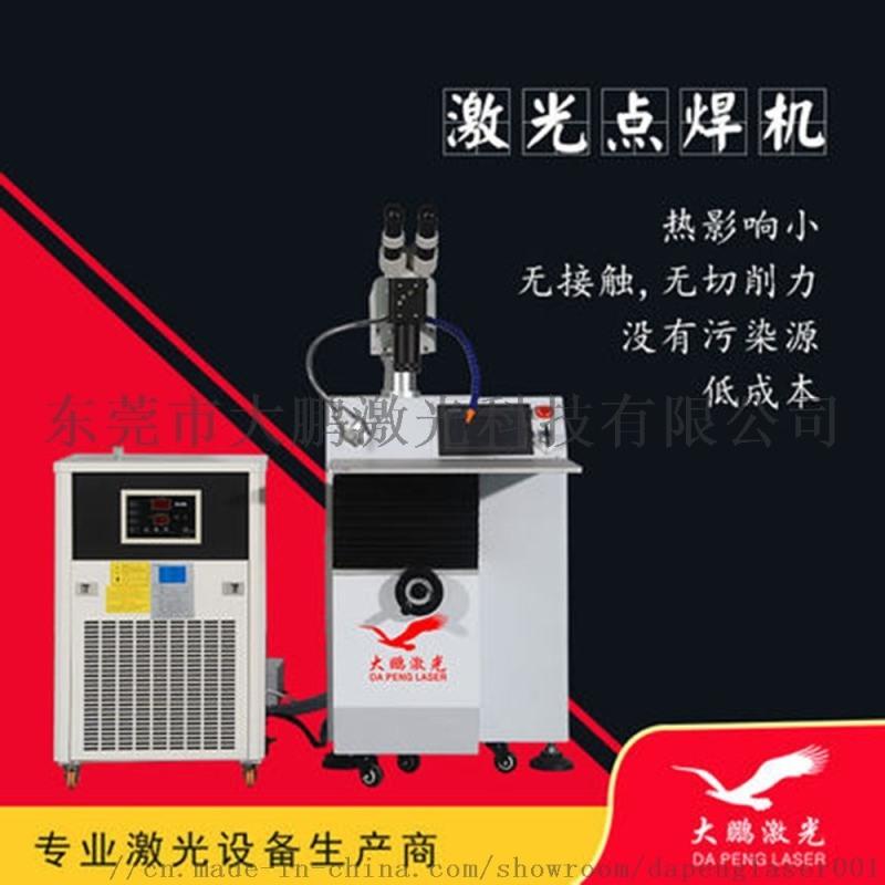 大鹏激光自动激光点焊机精密电子元件汽车激光焊接机
