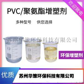 环保生物酯增塑剂替代二辛酯二丁酯 无味不析出