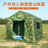 5平米小型帳篷雙人迷彩帳篷戶外出行帳篷防雨保暖帳篷