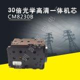 熱賣原裝進口30倍光學LVDS SDI CVBS高清一體化機芯
