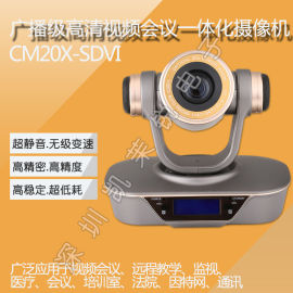 HDMI DVI SDI高清视频会议摄像机20倍变焦1080P60直播/录播摄像头