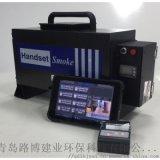 Handset Smoke手持式高精度不透光煙度計