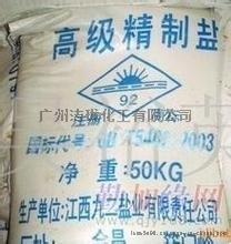 精制工业盐氯化钠,广州工业盐多少钱一吨?