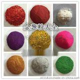 金葱粉常用规格1/64 1/128 1/256