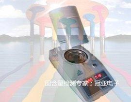 固含量快速检测仪 固含量测定仪—深圳冠亚生产