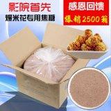 超月 焦糖味防焦糖20kg装球形爆米花专用原料