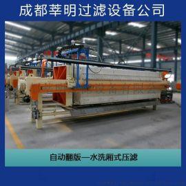 四川自动厢式板框式污水处理压滤机