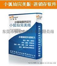 小狐仙软件:PDA手持设备仓库条码应用