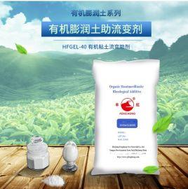 丰虹HFGEL-40有机膨润土增稠流变剂,防沉性佳