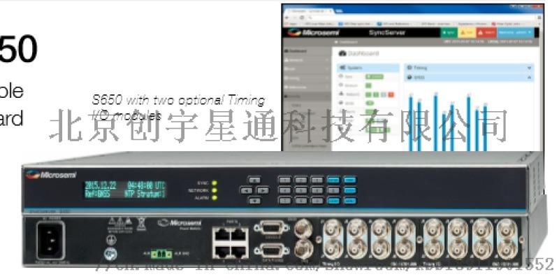Microsemi S650NTP网络时间服务器
