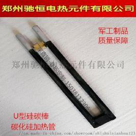 加粗横端U型硅碳棒非标定制