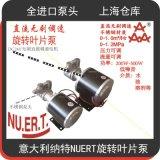 衍射分析用直流低噪音高壓增壓旋轉葉片泵  不鏽鋼