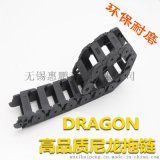 厂家直销量大价优 黑色塑料尼龙拖链 桥式  链