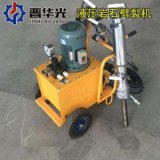 廣西來賓大型劈石機 小型液壓劈裂機