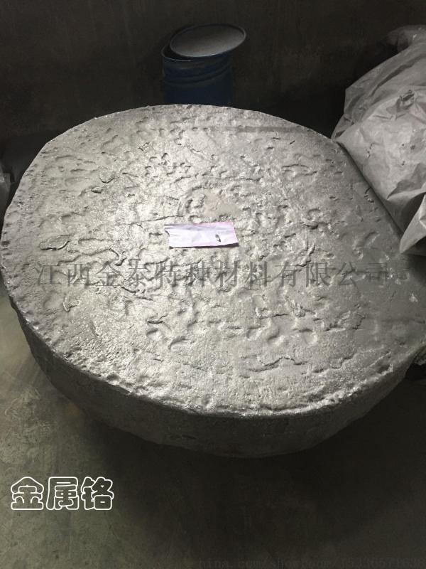 金属铬99A长期大量生产