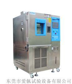 环境高低温气候试验箱