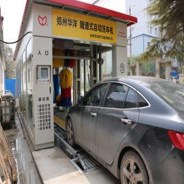 四川电脑洗车机多少钱-隧道通过式自动洗车机生产厂家