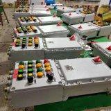 BXMD防爆配电箱品质保证