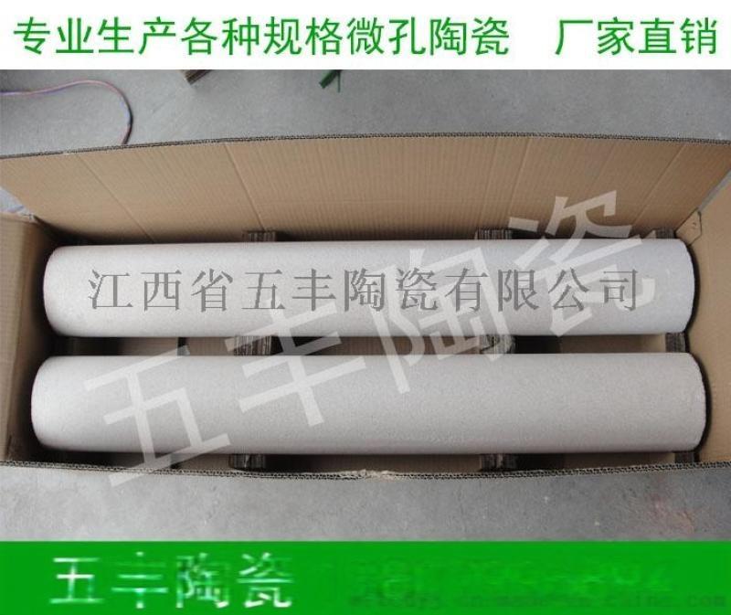 五豐陶瓷專業生產微孔陶瓷過濾管廠家