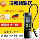 德图316-3/4空调冰箱冷媒卤素氨气制冷剂检漏仪