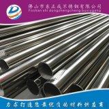 316L不鏽鋼焊管 佛山不鏽鋼焊接管廠家