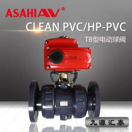 ASAHI旭有HP-PVC法兰式电动球阀