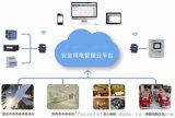 安科瑞 自主研发 安全用电管理云平台 智慧安全用电