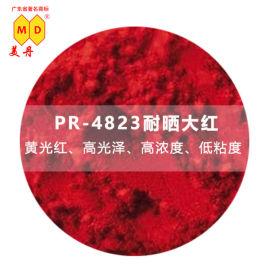 东莞PR-4823耐晒大红有机红色颜料出口贸易