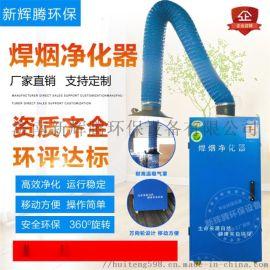 厂家直销焊烟净化器移动式 焊接烟尘净化器
