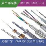 太平洋厂家OPGW光缆 OPGW-24B1-50 电力光缆50截面 24芯 电力光缆