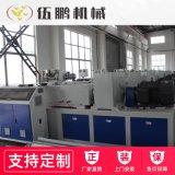 現貨供應雙螺桿擠出機 PVC管PE管塑料擠出機管材生產線設備