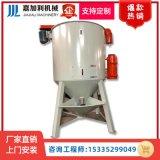 立式沸腾干燥机 粉体颗粒烘干干燥机 塑料粒子混合干燥机