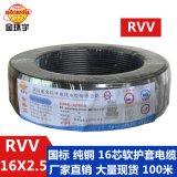 金环宇电线电缆 国标纯铜 RVV 16X2.5平方 室外工程项目电缆线