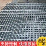 定做热镀锌钢格板 集水坑钢格板盖板生产厂家