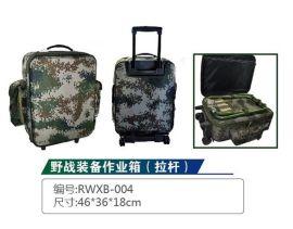 厂家直销 野外装备迷彩多功能战备箱 部队指挥作业箱 军用旅行包