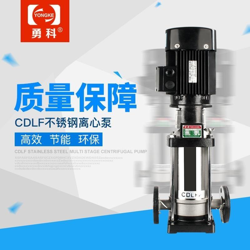 CDLF32 不鏽鋼多級泵 工業鍋爐冷卻水迴圈泵