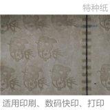 105克安全線熊貓浮水印紙廠家防僞紙 定製合同防僞紙