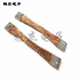 电气装置开关软连接 镀锡铜导电带 变压器铜编织带软连接 接地线