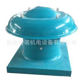 屋顶风机 DWT-Ⅰ系列玻璃钢防腐轴流式屋顶通风器 防雨强排风