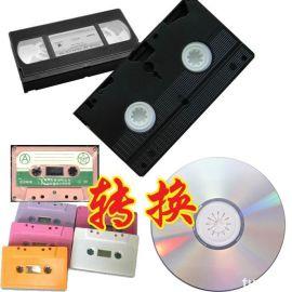 老式录像带转DVD光盘