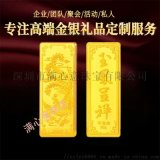 纯金金条定制 纯银纪念银条定制 典企业上市纪念礼品