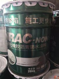 厂家**巨鳌非固化橡胶沥青防水涂料